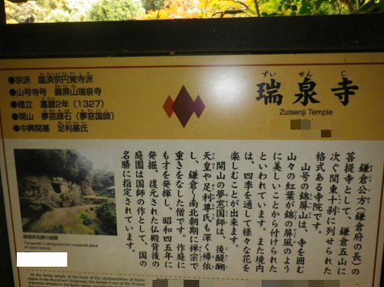 01)  臨済宗 「 錦屏山 瑞泉寺 」 鎌倉市二階堂