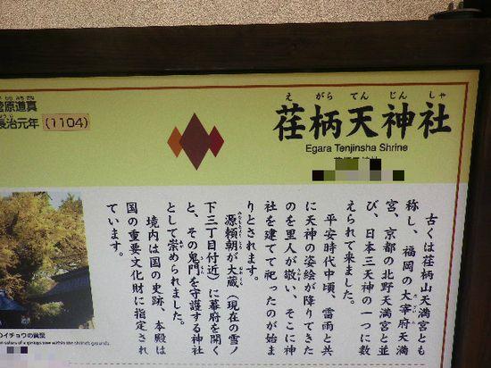 01) 「荏柄天神社」 鎌倉市二階堂 9:01am頃~