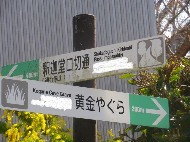 02) 分岐道の道標「黄金やぐら」方向へ進行