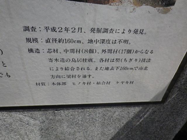 04)  ' 浜の大鳥居跡 ' の碑 _ 4/4 _ 私は発掘調査中に写真02)現物を見た。平成2年のことだったのを確認した。