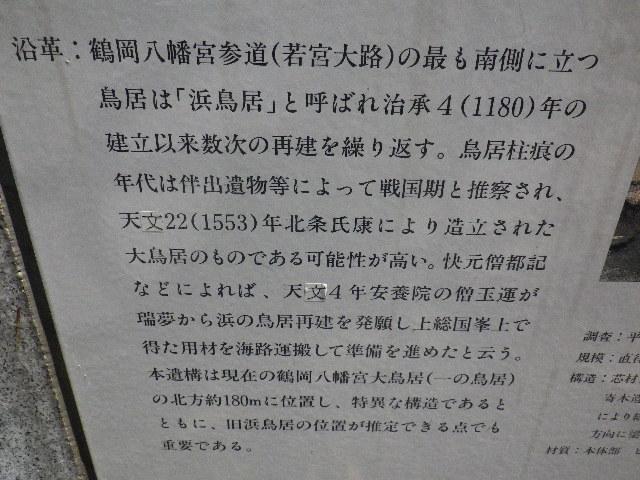 02)  ' 浜の大鳥居跡 ' の碑 _ 2/4