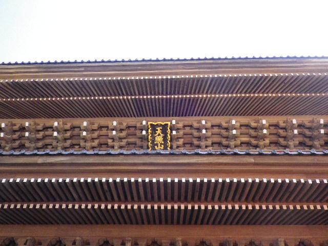 04) 現存する市内最大の 山門(三門:三解脱門)