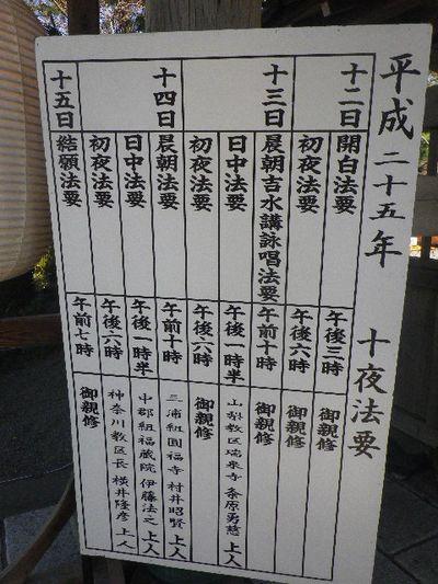 02) ' 十夜法要 '