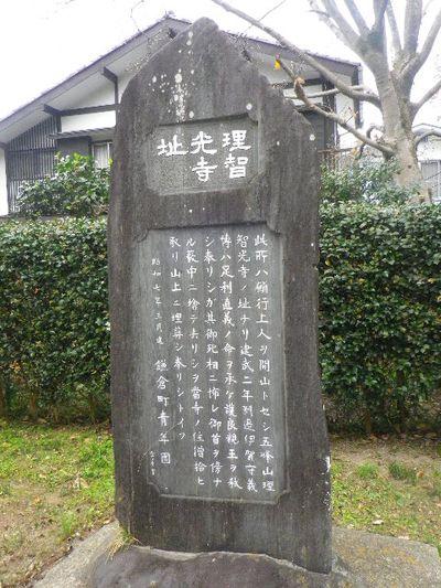 02-1) 「理智光寺跡」 石碑 _ 鎌倉市二階堂