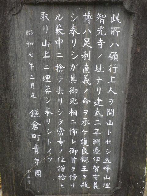 02-3) 「理智光寺跡」 石碑 _ 鎌倉市二階堂