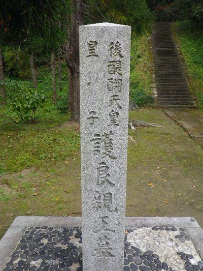 03-3) 「護良親王墓」