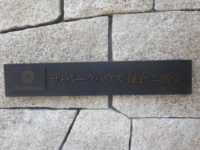 01)  元治苑」跡地、遺跡発掘調査後の景観。_ 鎌倉市二階堂 通称 ' 大塔宮(鎌倉宮)通り ' 沿い