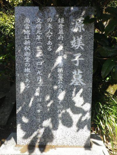 08-2) 源よし子墓 ( c.f. 竹御前、源鞠子 )