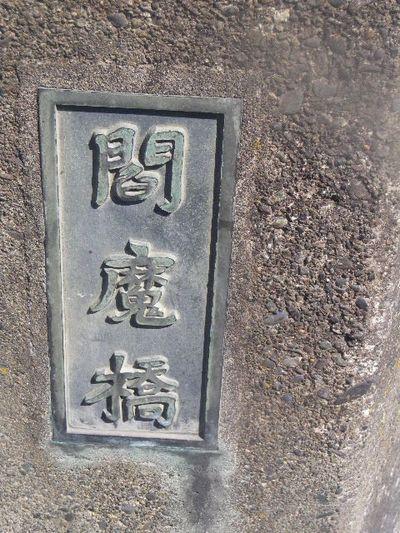 01) 滑川(なめりがわ)に架かる 「 閻魔橋 」