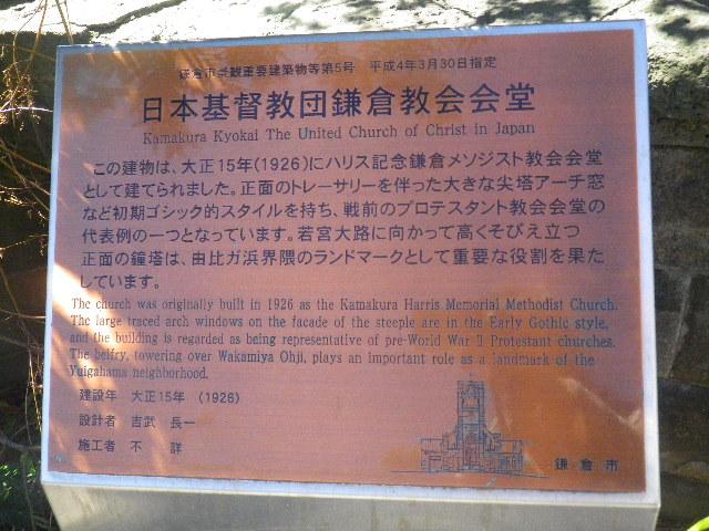01) 「日本基督教団鎌倉教会会堂」
