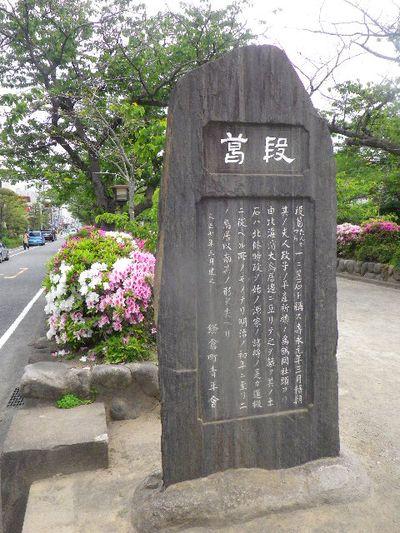 02) 参道 ' 段葛 '