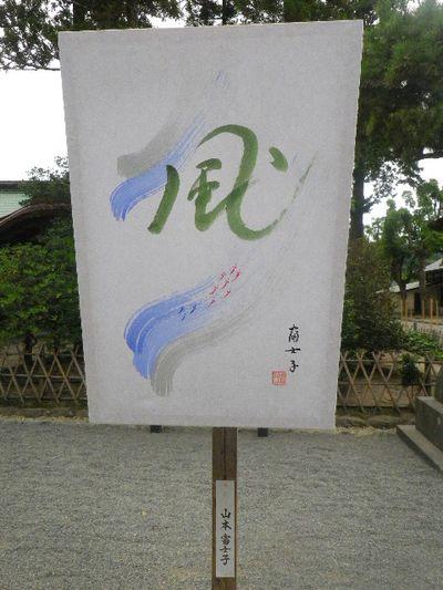 09) 山本富士子