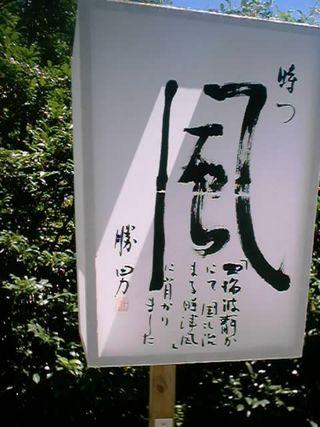 31)時津風勝男・相撲(1)