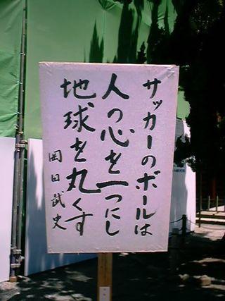 35)岡田武史・サッカー(1)