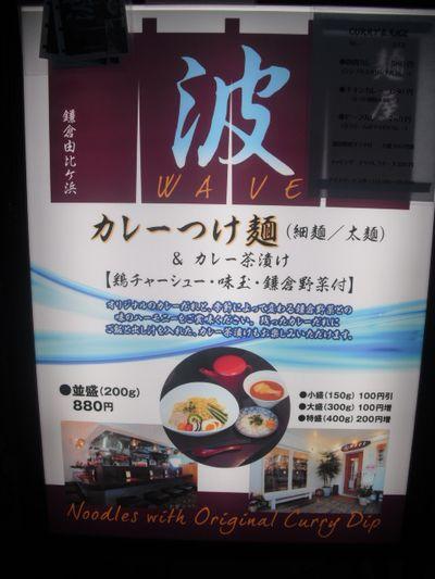 02) 「麺屋 波 WAVE」