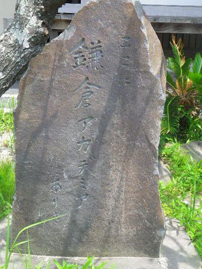 13) 「ここに 鎌倉アカデミア ありき」