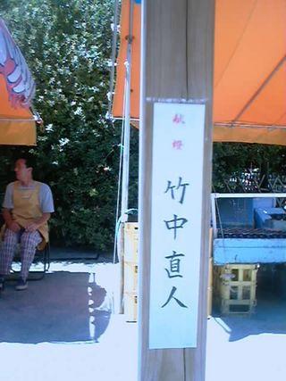 15)竹中直人(2)