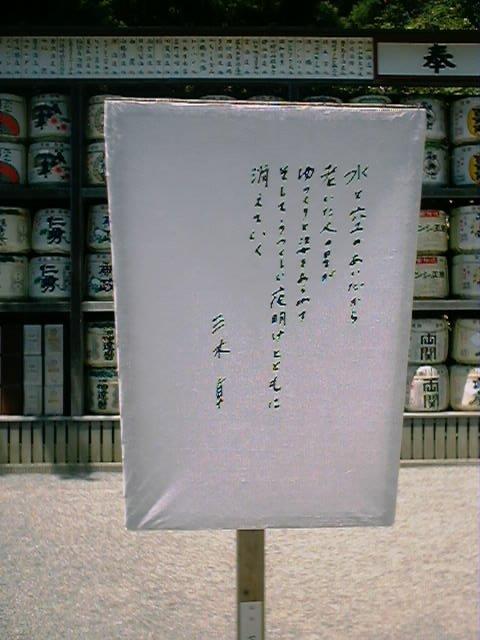 20)三木卓・哲学者