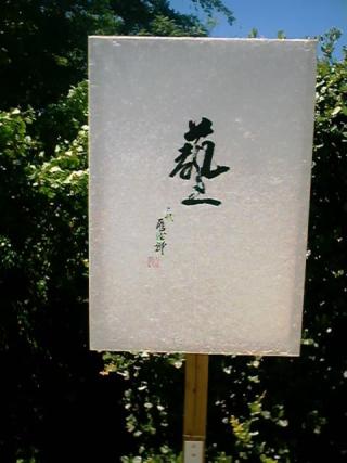 29)中村雁治郎・人間国宝(1)