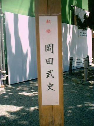 36)岡田武史(2)
