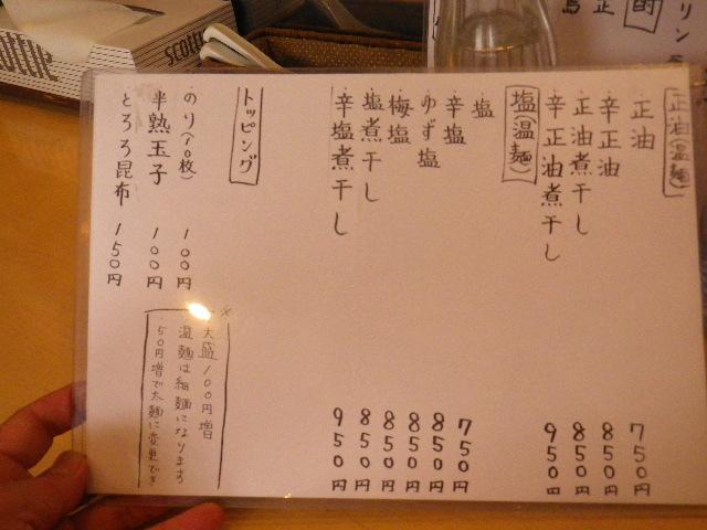 01-1) メニュー _ 表