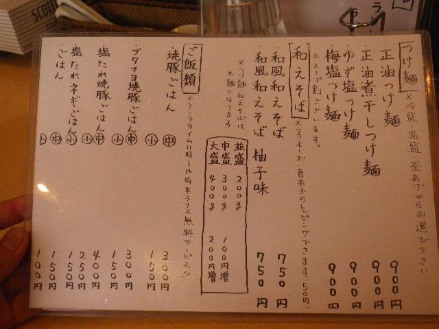01-2) メニュー _ 裏