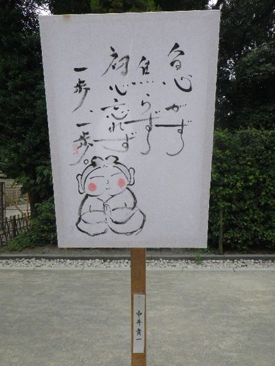 08-1) 中井貴一