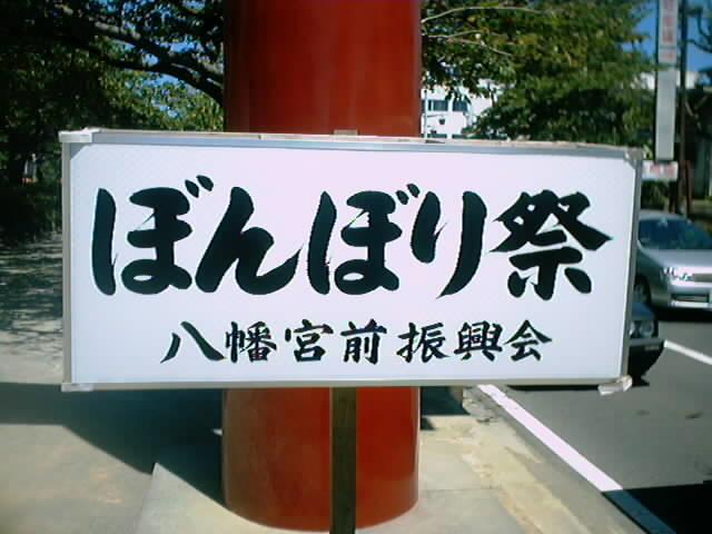02)二ノ鳥居&表示板