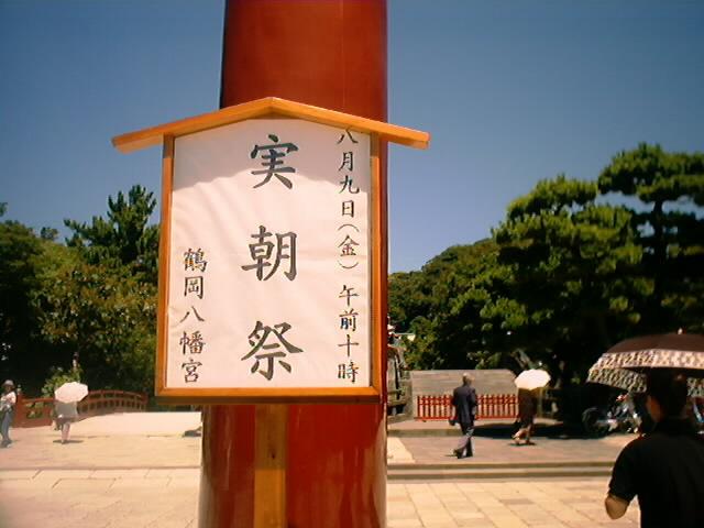06)三ノ鳥居&表示板