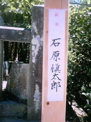 28)石原慎太郎(2)