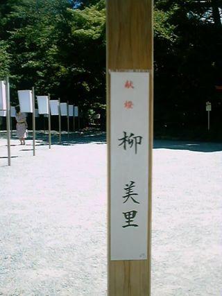 38)柳実里(2)