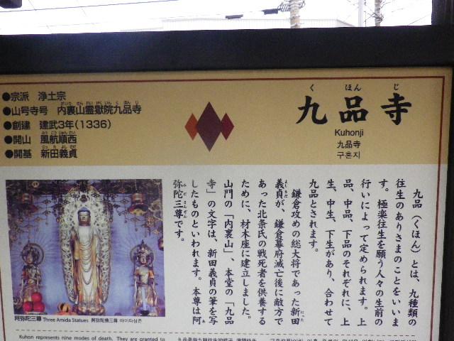 01) 浄土宗 内裏山霊嶽院九品寺 ( だいりさんれいがくいんくほんじ )