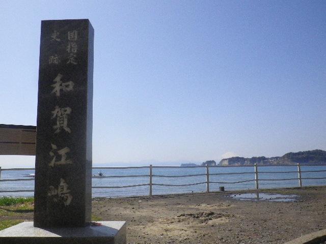 01) 「史跡 和賀江島」碑の周辺 _ 鎌倉市材木座