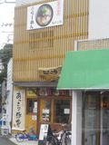 15.04.04 逗子「麺屋 二郎」外観 _ 逗子市逗子