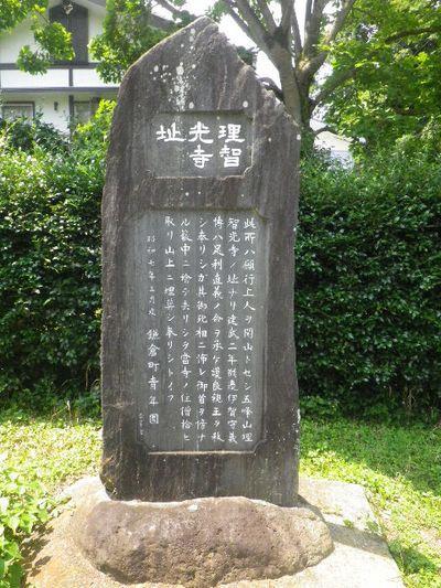 02) 「理智光寺跡」 石碑