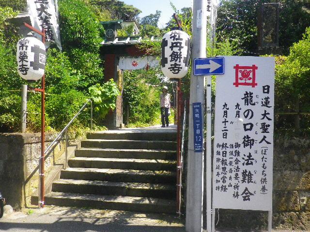 01) 15.09.12 鎌倉「常栄寺」瀧の口御法難会
