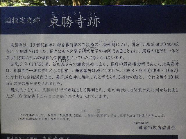 04-1) 国指定史跡「東勝寺跡」