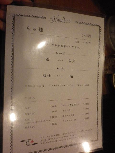 01-1) ラーメンのメニュー