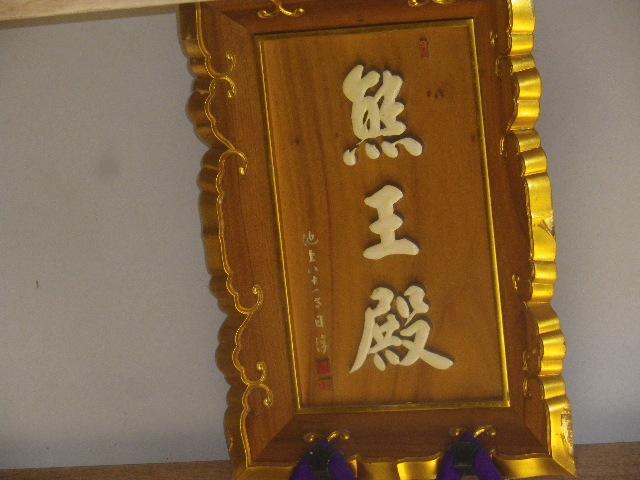 01-3) 熊王殿