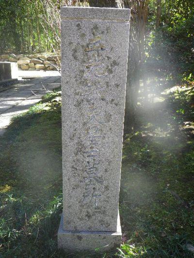 08) 熱心な法華信者だったとされる、元・経団連会長 土光敏夫墓所への道標。