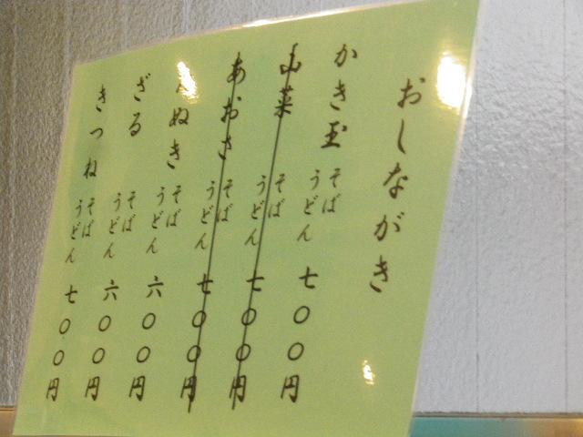 02-2)  16.03.12 みそラーメン食った _ 麺処「麺好み いまむら」 鎌倉市御成町