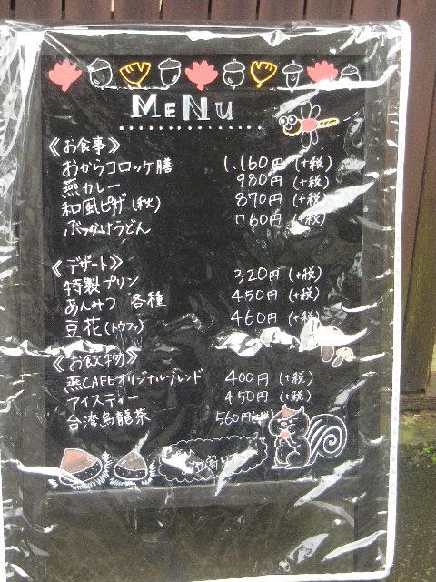 03) 16.09.29 鎌倉「燕Cafe」外観