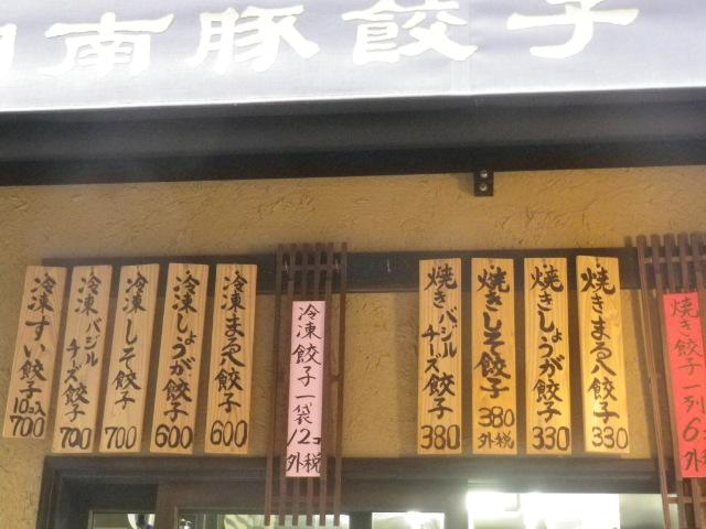 02)    16.10.21 ' らーめん ' の幟が立っていたから外のメニューを撮ったんだけどさぁ・・・ ・・・ 鎌倉「湘南豚餃 まる八」