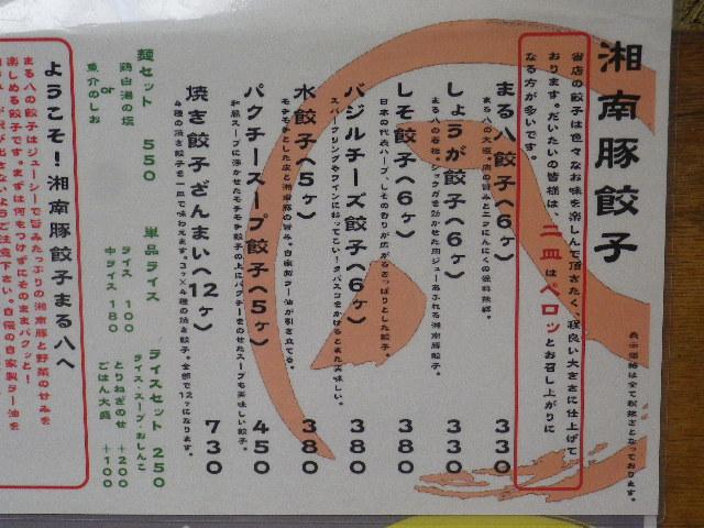 03)   16.10.21 ' らーめん ' の幟が立っていたから外のメニューを撮ったんだけどさぁ・・・ ・・・ 鎌倉「湘南豚餃 まる八」