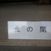 IMGP0025 _ 16.11.26 鎌倉山「扇湖山荘」公開を観覧した