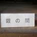 IMGP0027 _ 16.11.26 鎌倉山「扇湖山荘」公開を観覧した