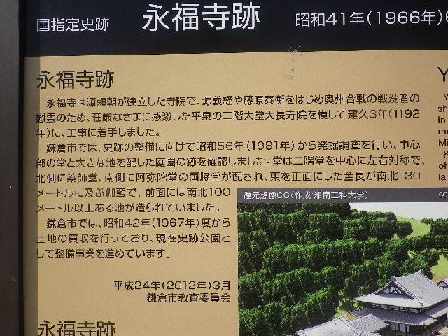 04-1)   16.12.02 初冬の 鎌倉 「永福寺跡」
