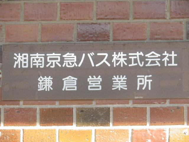 02)   16.12.05 「湘南京急バス株式会社 鎌倉営業所」 の銀杏