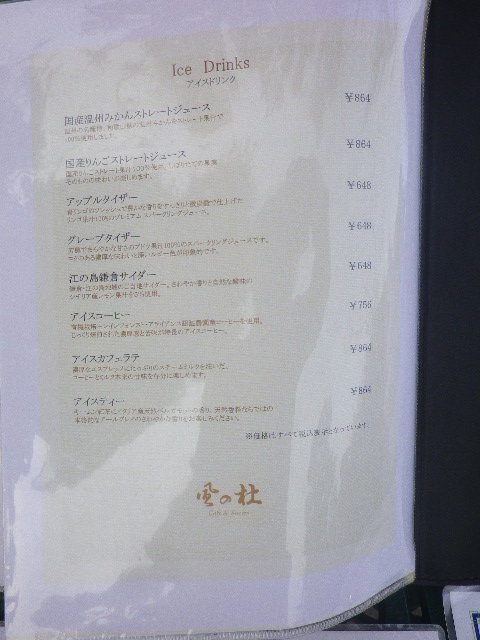 04)  16.12.05 店外からの,単なる メニュー&料金チェック 鎌倉「風の。