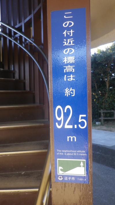 04-2) 展望台周辺標高 約92.5m 17.01.01 平成二十九年 元旦 逗子「披露山公園」